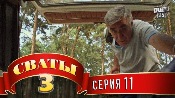 Сваты 3 (3-й сезон, 11-я серия)