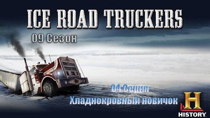 Ледовый путь дальнобойщиков 9 сезон 04 серия - Хладнокровный новичок