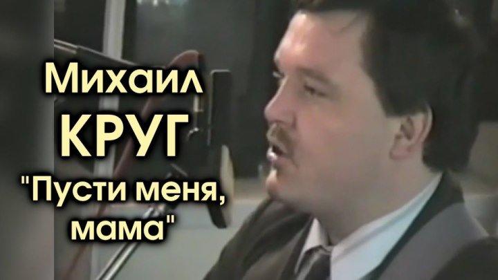 Михаил Круг - Пусти меня, мама / под Гитару / Питер 1995
