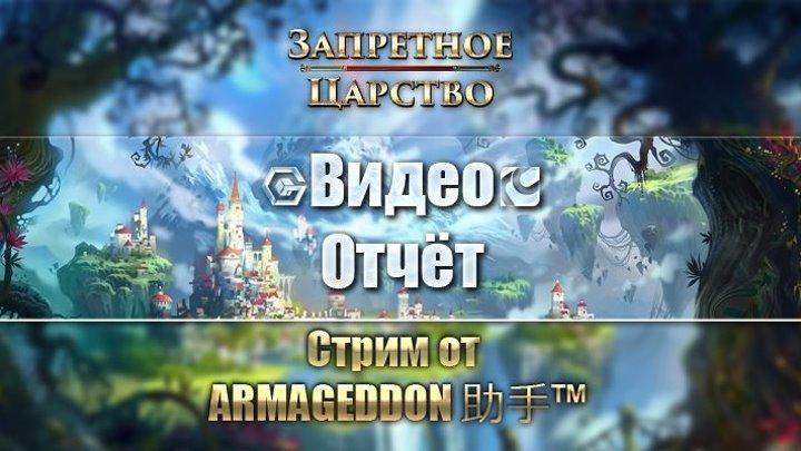 VIDEO HD ОТЧЁТ Запретное царство 12.03.17 ARMAGEDDON 助手™