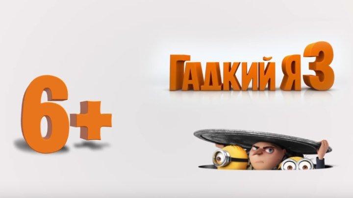 ГАДКИЙ Я 3 (2017) Русский ТРЕЙЛЕР #2 (МУЛЬТФИЛЬМ)