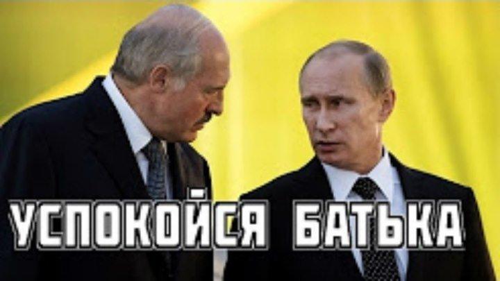Угар. Как порвали Лукашенко. Обязательно к просмотру!