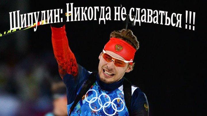 Никогда не сдавайся. ШИПУЛИН - The Best.