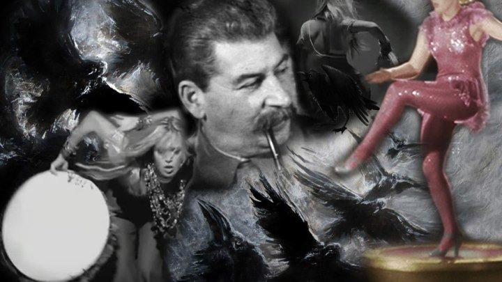 Цирк, ворон и завещание Сталина
