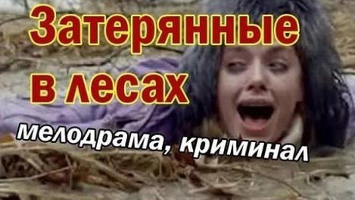 ЗАТЕРЯННЫЕ В ЛЕСАХ (Мелодрама-Криминал Россия-2012г.) Х.Ф.