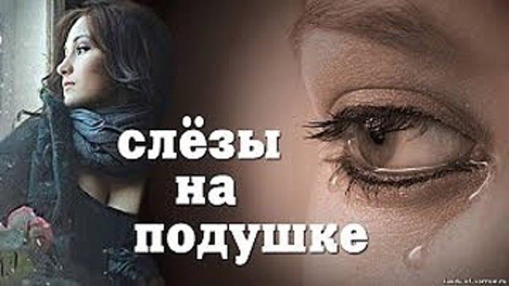 Слёзы на подушке - Мелодрама 2016 - Все серии