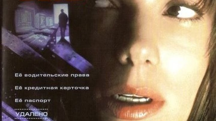 Сеть (1995) The Net (Сандра Баллок) Жанр: Боевик, Триллер, Драма, Криминал. Страна: США.