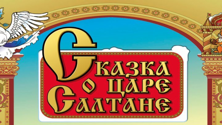 Сказка о царе салтане (1985)Мультфильм,