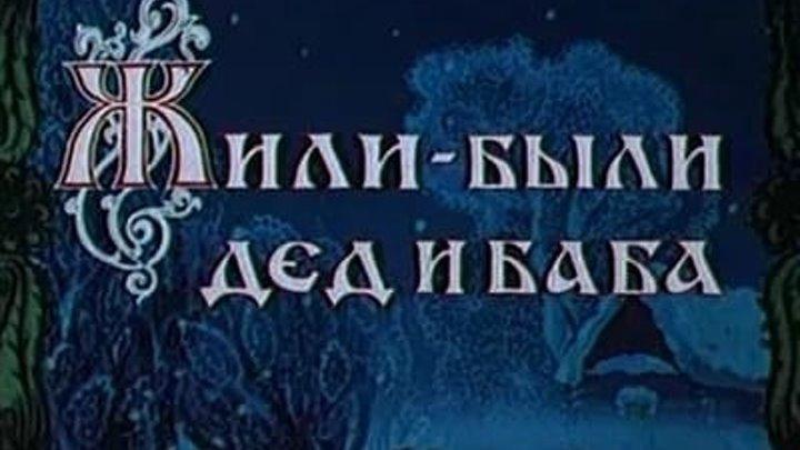 (1988) мультик - Жили - были дед и баба..СССР.