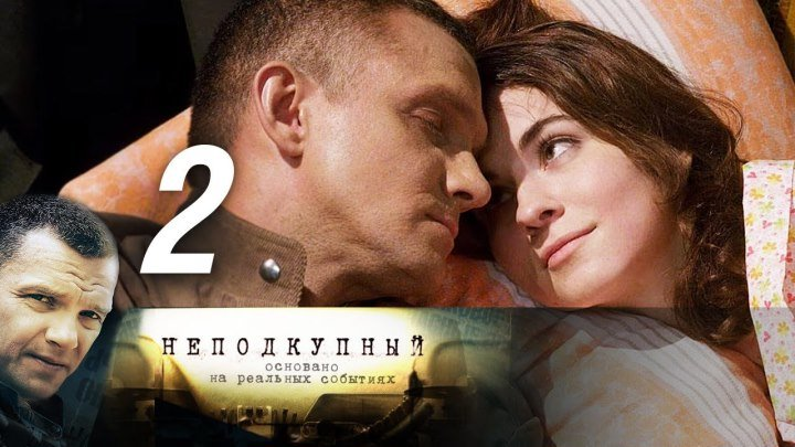Н.е.п.о.д.к.у.п.н.ы.й. Серия 2 - (2015) - Наше кино