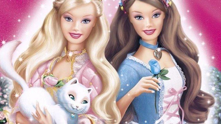 Барби: Принцесса и Нищенка (США, 2004 г.)