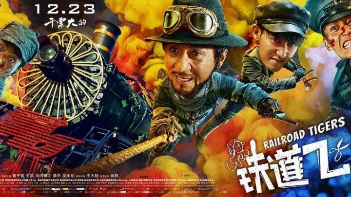 Железнодорожные тигры (2016)Комедия, Военный.Джеки Чан