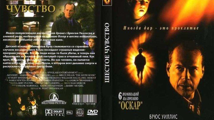 6-тое чувство (1999) Ужасы, Мистика,
