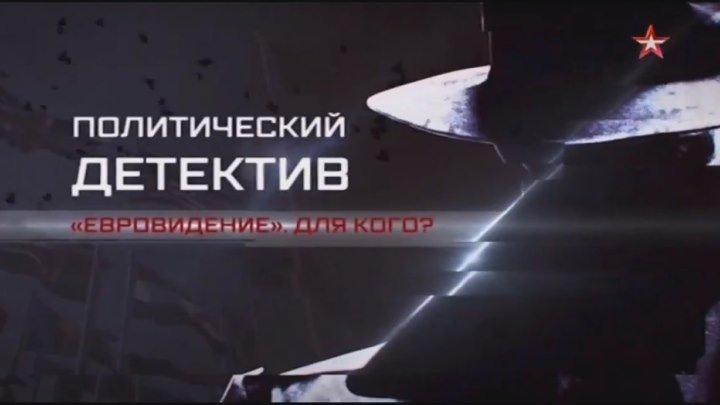 Политический детектив. «Евровидение». Для кого? // Эфир от 05.03.2017