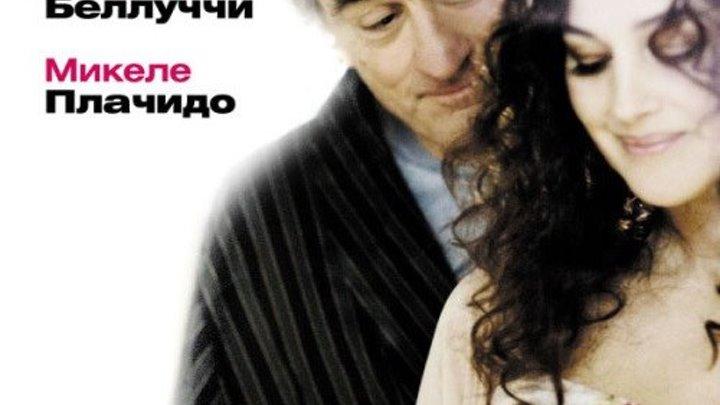 Любовь_ Инструкция по применению (Италия 2011 HD) Мелодрама, Комедия