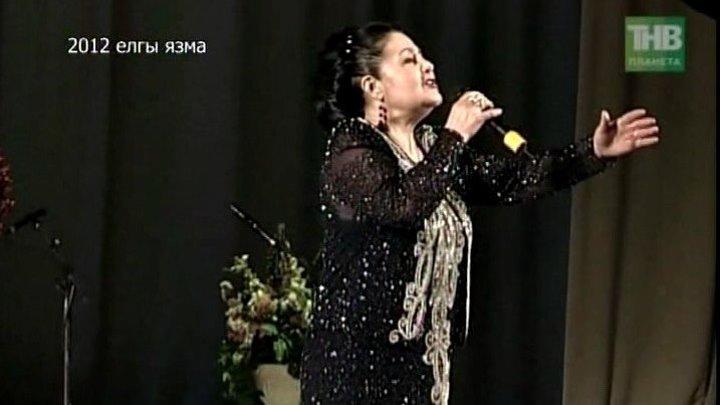 Римма Ибрагимова - Мэнге бергэ (2012)