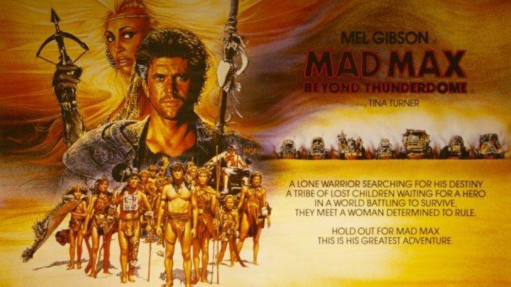 Безумный Макс 3: Под куполом грома 1985 12+