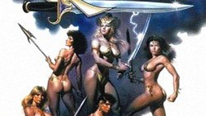 Королева Варваров (США, Аргентина 1985 HD) Боевик, Фэнтези, Приключения