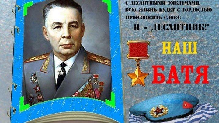 Голубые молнии. К 100 летию Маргелова В.Ф.
