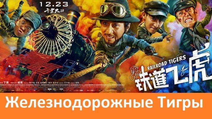 ЖЕЛЕЗНОДОРОЖНЫЕ ТИГРЫ (Боевик-Комедия-Военный Китай-2016г.) Х.Ф.