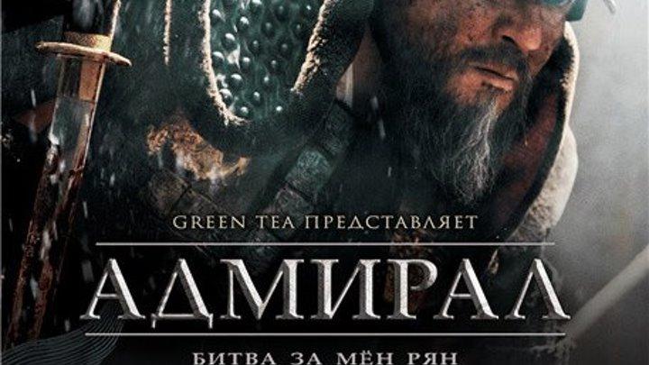 Битва за Мён-рян. ШИКАРНЫЙ ИСТОРИЧЕСКИЙ ФИЛЬМ (HD)