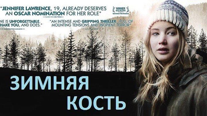 ЗИМНЯЯ КОСТЬ (Драма США-2010г.) Х.Ф.