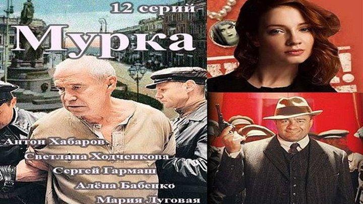 Мурка 7 серия (2017) фильм криминал драма НОВИНКА Русские фильмы 2017