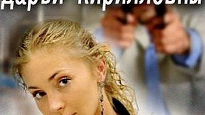 Третья жизнь Дарьи Кирилловны (Серия 1-4 из 4) [2017, Драма, Мелодрама, SATRip]