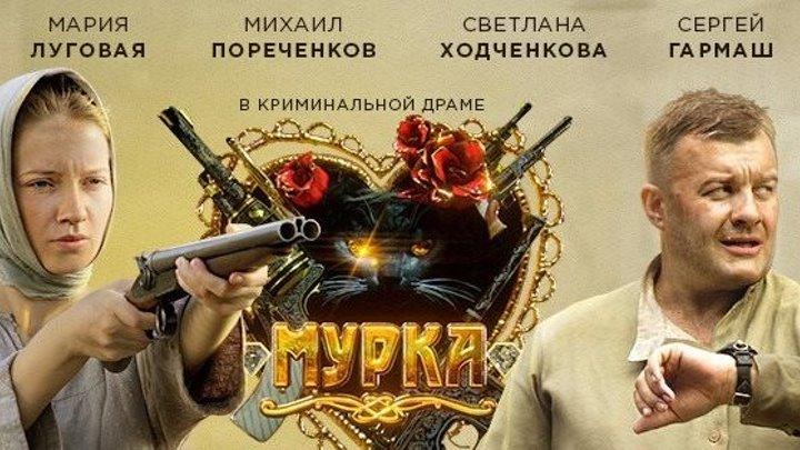Фильм = МУРКА (2016) Все серии. HD