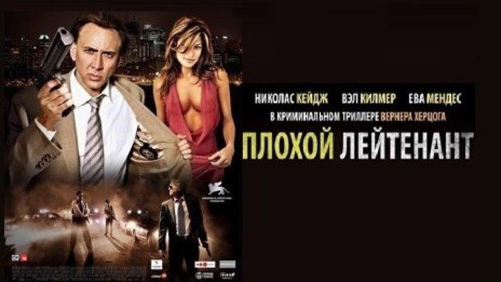 ПЛОХОЙ ЛЕЙТЕНАНТ (Драма-Криминал США-2009г.) Х.Ф.