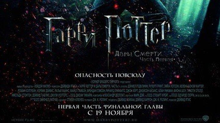 Гарри Поттер и Дары смерти: Часть (1) 2010 Канал Эдди Редмэйн