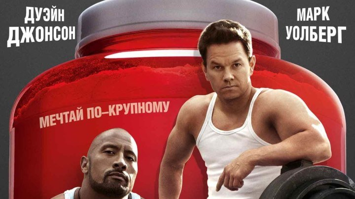 Кровью и потом Анаболики (2013) Боевик, триллер, комедия HDRip от Scarabey Лицензия Марк Уолберг, Дуэйн Джонсон