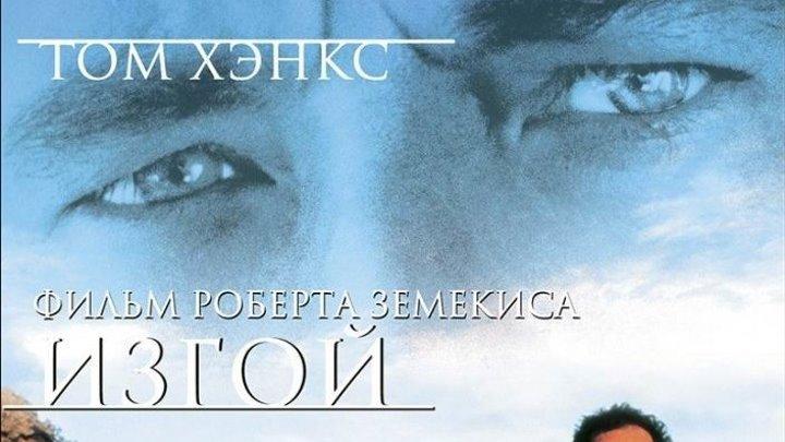 Изгой [2000 г., драма, приключения, BDRip] Dub Том Хэнкс, Хэлен Хант, Кристофер Нот, Ник Шерси, Лорен Биркелл
