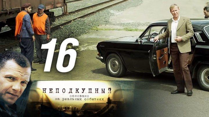 Н.е.п.о.д.к.у.п.н.ы.й. Серия 16 - (2015) - Наше кино