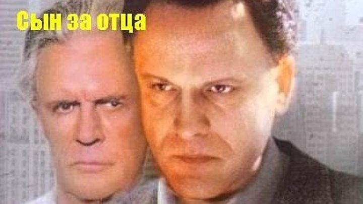 Сын за отца (1995) Драма, криминал DVDRip Николай Ерёменко (старший), Николай Ерёменко (младший), Владимир Гостюхин, Ирина Феофанова, Вера Алентова, Алексей Булдаков
