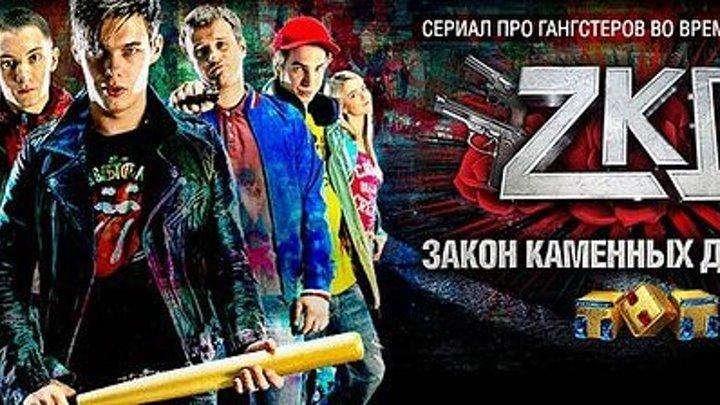 ЗАКОН КАМЕННЫХ ДЖУНГЛЕЙ 1 2 новый последний сезон все серии последняя серия pfrjy rfvtyys[ l;eyuktq ctpjy cthbz 1 2 3 4 5 6 7 8 9