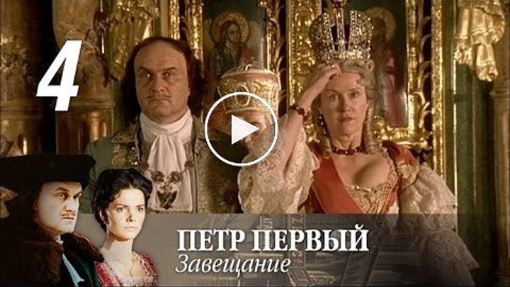 Петр Первый. Завещание. Серия 4 (2011) @ Драма, Исторический.