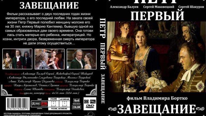 Петр Первый. Завещание. Серия 2 (2011) @ Драма, Исторический.