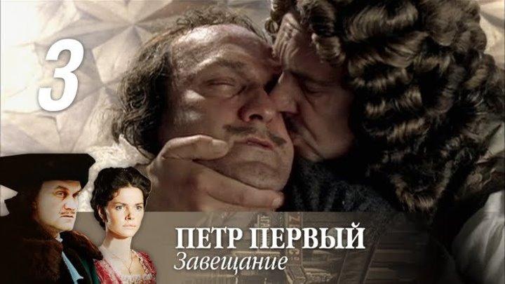 Петр Первый. Завещание. Серия 3 (2011) @ Драма, Исторический.