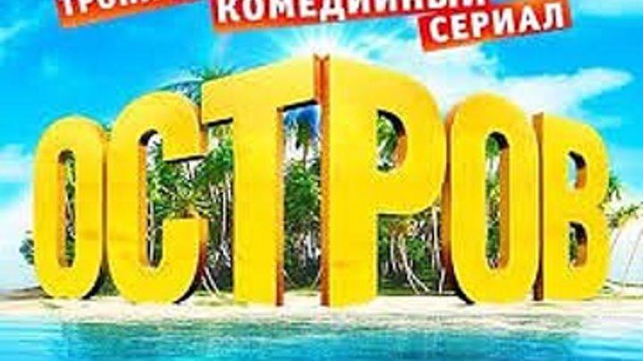 ОСТРОВ новый последний сезон все серии последняя серия jcnhjd ctpjy cthbz 1 2 3 4 5 6 7 8 9 10 11 12 13 14 15 16 17 18 19 20 21 22 23 24 25