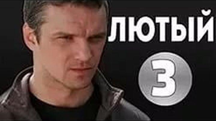 2013,,Л.ю..т.ы.й,, - Серия 3 Боевик,Россия.