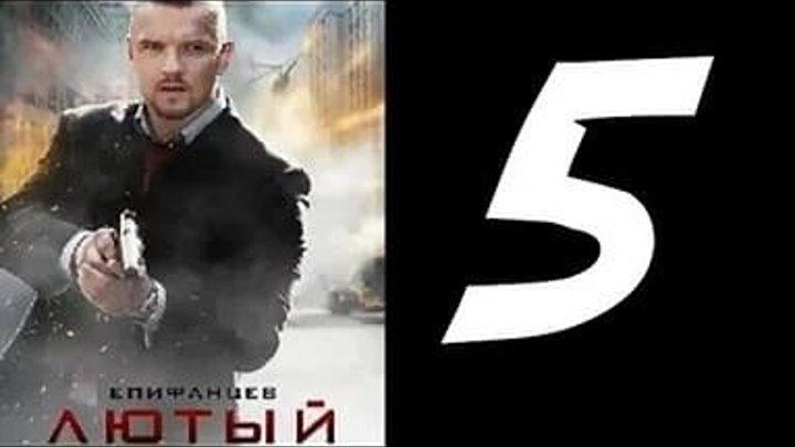 2013,,Л.ю..т.ы.й,, - Серия 5 Боевик,Россия.