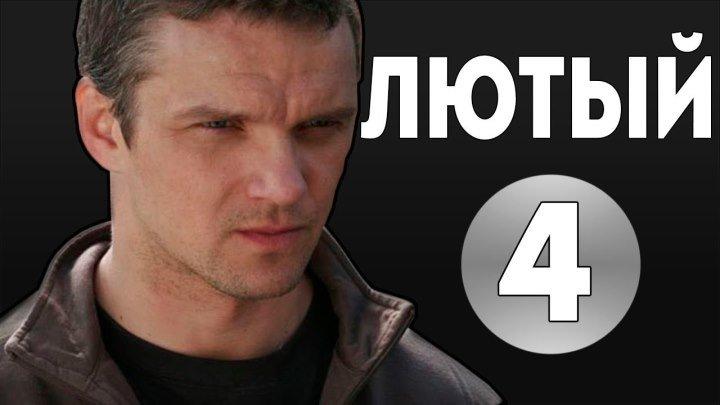 2013,,Л.ю..т.ы.й,, - Серия 4 Боевик,Россия.