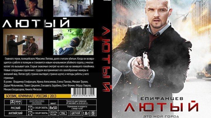 2013,,Л.ю..т.ы.й,, - Серия 7 Боевик,Россия.