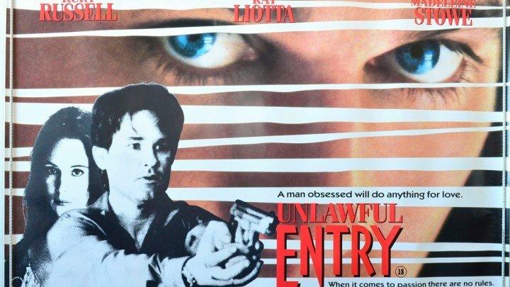 Незаконное вторжение (1992, Триллер, драма, криминал) перевод Андрей Гаврилов