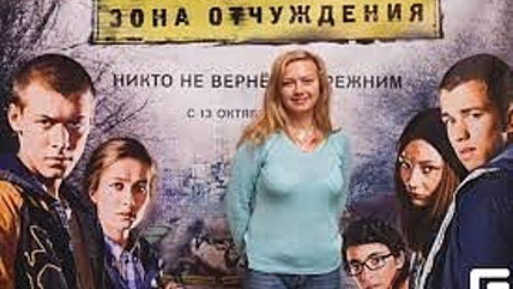Чернобыль Зона отчуждения новый последний сезон все серии последняя серия xthyj,skm pjyf jnxe;ltybz ctpjy cthbz 1 2 3 4 5 6 7 8 9