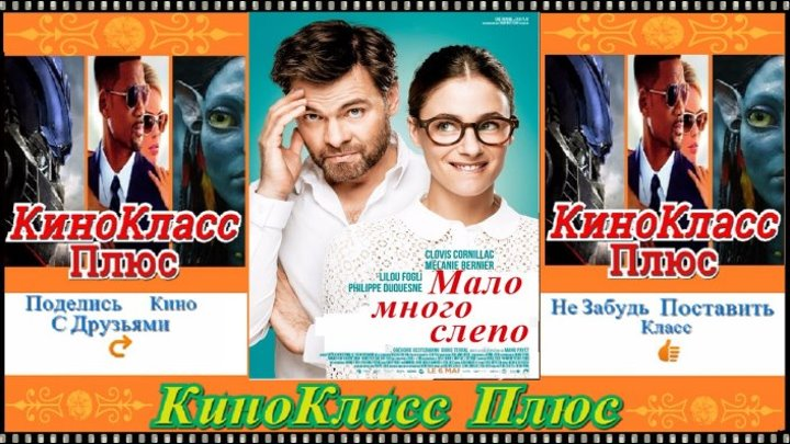 Мало,много,слепо(HD-720)(2015)-комедия,мелодрама...