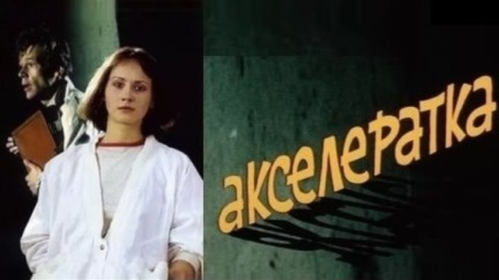 АКСЕЛЕРАТКА (Комедия-Криминал СССР-1987г.) Х.Ф.