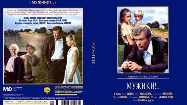 Мужики 1981. Драма.