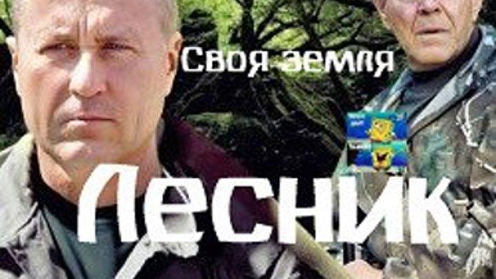 Лесник. Своя земля, 2017 год _ Серии 3-4 из 60 (криминал)